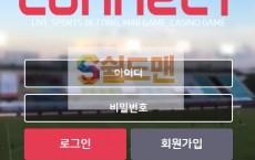 【먹튀사이트】 커넥트 먹튀검증 CONNECT 먹튀확정 okc1688.com 토토먹튀