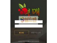 【먹튀사이트】 열매 먹튀검증 열매 먹튀확정 ym-18.com 토토먹튀
