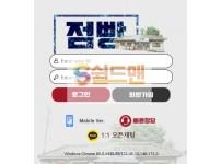 【먹튀사이트】 점빵 먹튀검증 점빵 먹튀확정 jb-07.com 토토먹튀