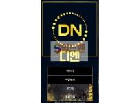 【먹튀사이트】 디엔 먹튀검증 DN 먹튀확정 dd-ndn.com 토토먹튀