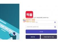 【먹튀사이트】 적중 먹튀검증 적중 먹튀확정 jung888.com 토토먹튀