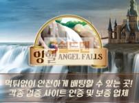 【먹튀사이트】 앙헬 먹튀검증 ANGLE 먹튀확정 af-902.com 토토먹튀