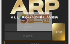 【먹튀사이트】 에이알피 먹튀검증 ARP 먹튀확정 arp-123.com 토토먹튀