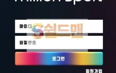 【먹튀사이트】 밀리언스포츠 먹튀검증 MILLIONSPORT 먹튀확정 min-05.com 토토먹튀