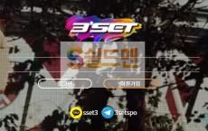 【먹튀사이트】 3세트 먹튀검증 3SET 먹튀확정 3set-bet.com 토토먹튀