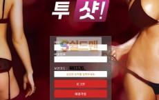 【먹튀사이트】 투샷 먹튀검증 투샷 먹튀확정 shot-777.com 토토먹튀