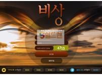 【먹튀사이트】 비상 먹튀검증 비상 먹튀확정 bs-ee.com 토토먹튀