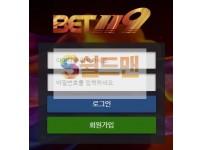 【먹튀사이트】 벳일일구 먹튀검증 BET119 먹튀확정 bet119-sports.com 토토먹튀