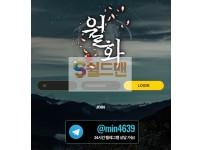 【먹튀사이트】 월화 먹튀검증 월화 먹튀확정 ce230.com 토토먹튀
