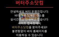 【먹튀사이트】 버터 먹튀검증 BUTTER 먹튀확정 butterjuso.com 토토먹튀