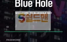 【먹튀사이트】 블루홀 먹튀검증 BLUEHOLE 먹튀확정 bh-99.com 토토먹튀