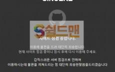 【먹튀사이트】 신시어 먹튀검증 SINCERE 먹튀확정 sin-r.com 토토먹튀