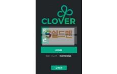 【먹튀사이트】 클로버 먹튀검증 CLOVER 먹튀확정 wo-22222.com 토토먹튀