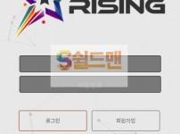【먹튀사이트】 라이징 먹튀검증 RISING 먹튀확정 ris7942.com 토토먹튀