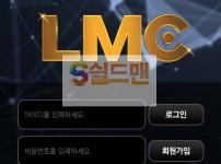 【먹튀사이트】 엘엠씨 먹튀검증 LMC 먹튀확정 lmc-07.com 토토먹튀