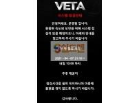 【먹튀사이트】 베타 먹튀검증 VETA 먹튀확정 vt-11.com 토토먹튀