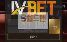 【먹튀사이트】 레벨벳 먹튀검증 LEVELBET 먹튀확정 lv825.com 토토먹튀