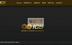 【먹튀사이트】 아이씨에스 먹튀검증 ICS 먹튀확정 ics-game.com 토토먹튀