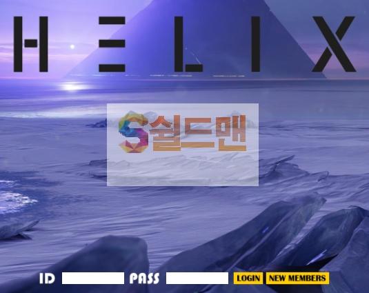 【먹튀사이트】 헬릭스 먹튀검증 HELIX 먹튀확정 daa-200.com 토토먹튀