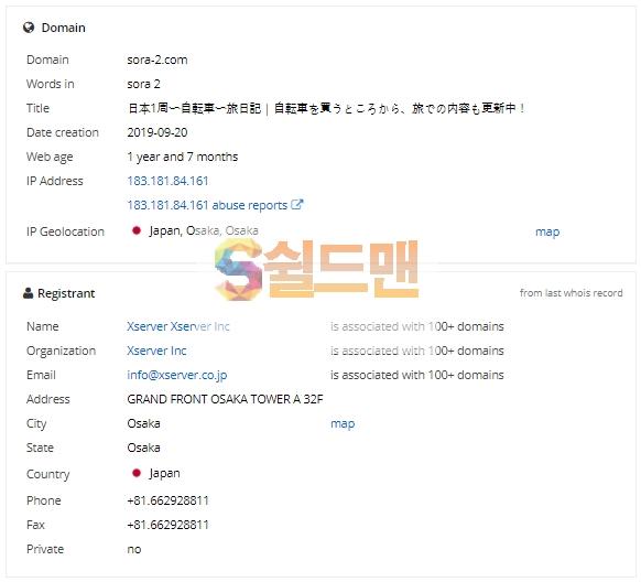 【먹튀사이트】 소라 먹튀검증 소라 먹튀확정 sora-2.com 토토먹튀