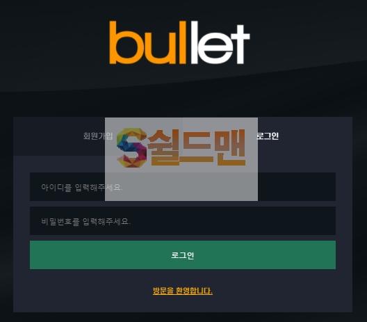 【먹튀사이트】 불렛 먹튀검증 BULLET 먹튀확정 ottg24.com 토토먹튀
