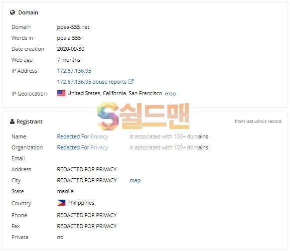 【먹튀사이트】 더블유 먹튀검증 W 먹튀확정 ppaa-555.net 토토먹튀