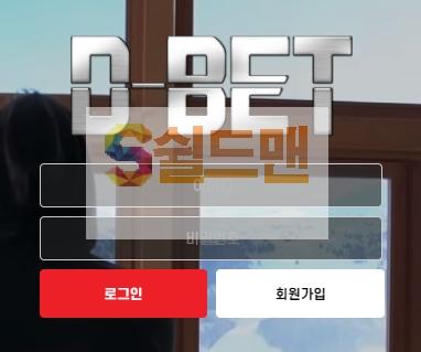 【먹튀사이트】 디벳 먹튀검증 DBET 먹튀확정 tbb337.com 토토먹튀
