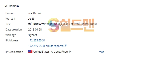 【먹튀사이트】 제아 먹튀검증 ZEA 먹튀확정 ze-88.com 토토먹튀