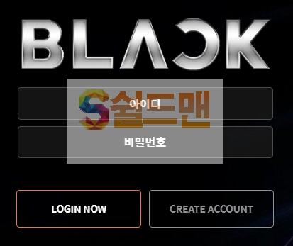 【먹튀사이트】 블랙 먹튀검증 BLACK 먹튀확정 b2p3.com 토토먹튀