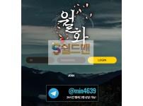 【먹튀사이트】 월화 먹튀검증 월화 먹튀확정 ce8956.com 토토먹튀