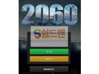 【먹튀사이트】 이공육공 먹튀검증 2060 먹튀확정 2060-bet.com 토토먹튀