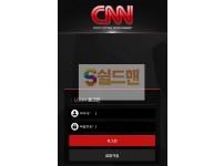 【먹튀사이트】 씨엔엔 먹튀검증 CNN 먹튀확정 cnn-454.com 토토먹튀