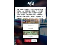 【먹튀사이트】 택시 먹튀검증 택시 먹튀확정 tx-070.com 토토먹튀