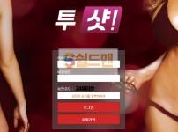 【먹튀사이트】 투샷 먹튀검증 TWOSHOT 먹튀확정 shot-aa.com 토토먹튀