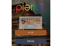 【먹튀사이트】 피에롯 먹튀검증 PIERROT 먹튀확정 se535.com 토토먹튀