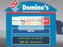 【먹튀사이트】 도미노 먹튀검증 DOMINO 먹튀확정 dmn-life.com 토토먹튀