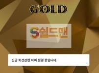 【먹튀사이트】 골드 먹튀검증 GOLD 먹튀확정 gold-00.com 토토먹튀