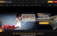 【먹튀사이트】 골드하우스 먹튀검증 GOLDHOUSE 먹튀확정 gold19.com 토토먹튀