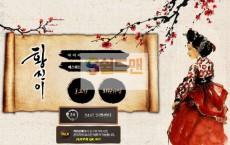 【먹튀사이트】 황진이 먹튀검증 황진이 먹튀확정 hj-55.com 토토먹튀