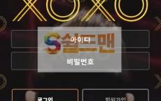 【먹튀사이트】 쏘쏘 먹튀검증 XOXO 먹튀확정 xo3895.com 토토먹튀