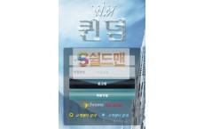 【먹튀사이트】 퀸덤 먹튀검증 퀸덤 먹튀확정 qd-yyy.com 토토먹튀