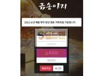 【먹튀사이트】 금송아지 먹튀검증 금송아지 먹튀확정 cow-555.com 토토먹튀