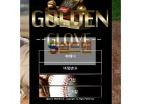 【먹튀사이트】 골든글러브 먹튀검증 GOLDENGLIOVE 먹튀확정 glove-77.com 토토먹튀