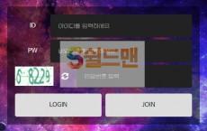 【먹튀사이트】 아이락 먹튀검증 IROCKS 먹튀확정 xxk63.com 토토먹튀