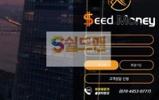 【먹튀사이트】 시드머니 먹튀검증 SEEDMONEY 먹튀확정 jy-cu.com 토토먹튀