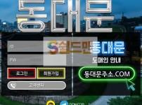 【먹튀사이트】 동대문 먹튀검증 동대문 먹튀확정 ddm-dd.com 토토먹튀