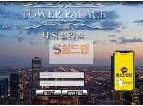 【먹튀사이트】 타워팰리스 먹튀검증 TOWERPALACE 먹튀확정 tw-1100.com 토토먹튀