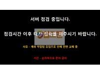 【먹튀사이트】 빅나인 먹튀검증 BIGNINE 먹튀확정 bu977.com 토토먹튀