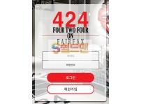 【먹튀사이트】 424 먹튀검증 424 먹튀확정 on424.com 토토먹튀