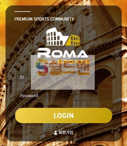 【먹튀사이트】 로마 먹튀검증 ROMA 먹튀확정 roma-italy.com 토토먹튀